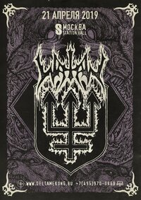 watain moscow