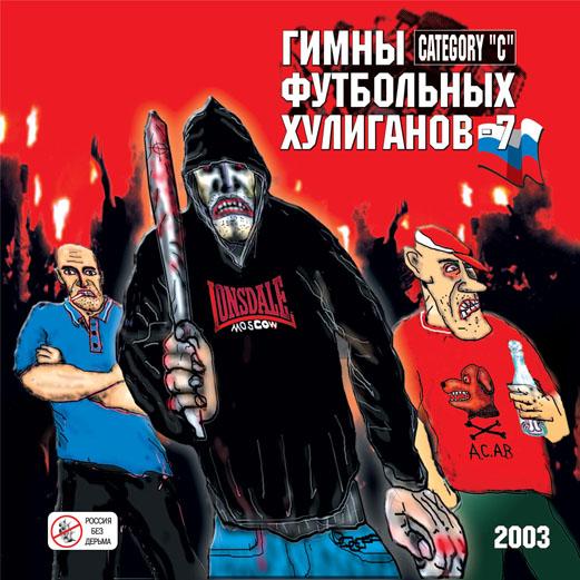 Сексуальные хулиганы 5 cd